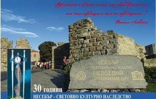Инициатива на ЛК Несебър за изграждане на Градски часовник